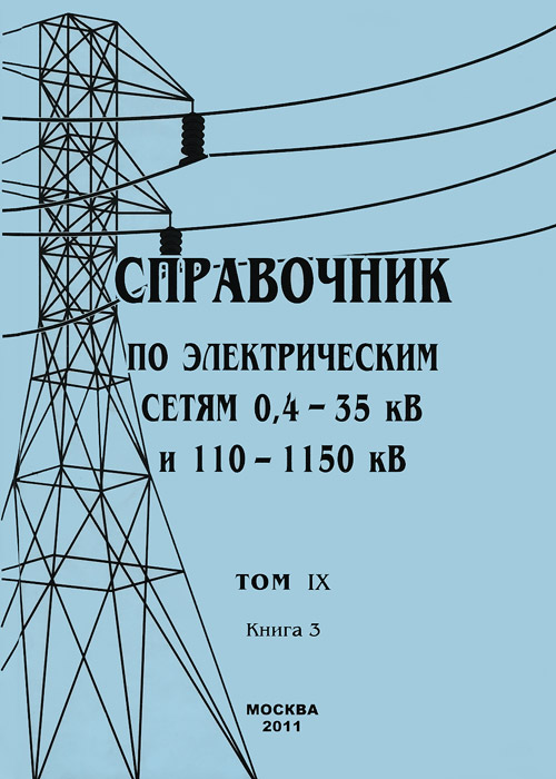 Справочник по электрическим сетям 0,4 - 35 кВ и 110 - 1150 кВ. Том 9. Книга 3