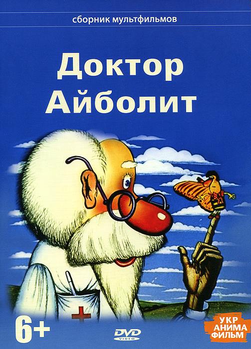 Доктор Айболит: Сборник мультфильмов доктор айболит сборник