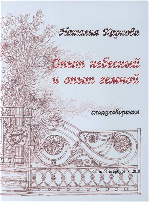 Наталия Карпова Опыт небесный и опыт земной. Стихотворения