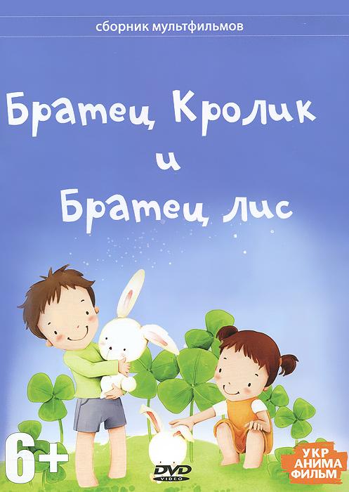 Братец Кролик и Братец Лис: Сборник мультфильмов