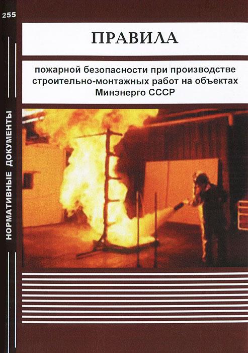 Правила пожарной безопасности при производстве строительно-монтажных работ на объектах Минэнерго СССР мотоцикл фар монтажных работ