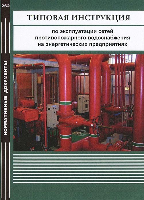 Типовая инструкция по эксплуатации сетей противопожарного водоснабжения на энергетических предприятиях инструкция по эксплуатации фольксваген пассат b5