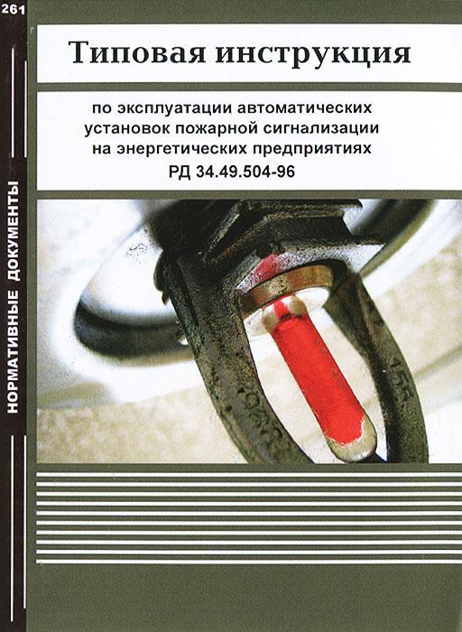 Типовая инструкция по эксплуатации автоматических установок пожарной сигнализации на энергитических предприятиях. РД 34.49.504-96 купить брелок для авто сигнализации в спб