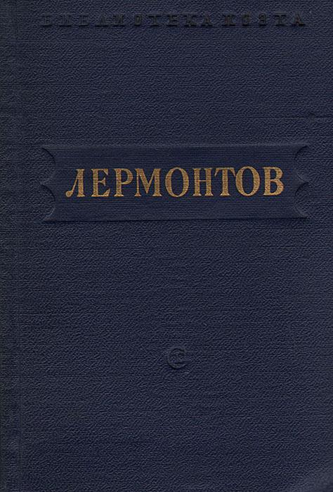 М. Лермонтов. Стихотворения