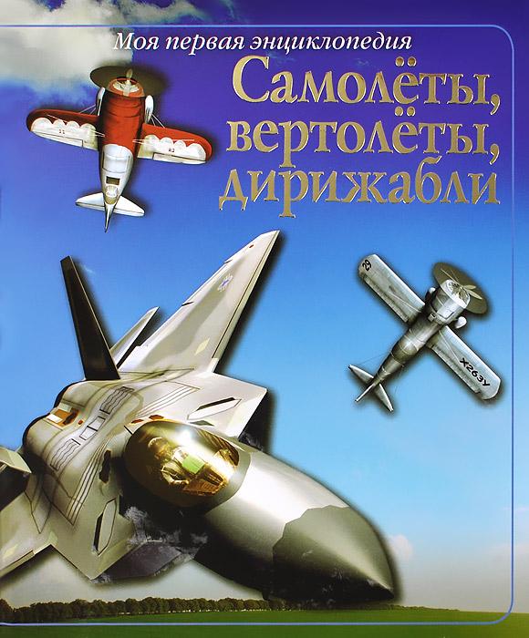 Самолеты, вертолеты, дирижабли как билет для собаки на экспресс