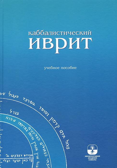 Михаэль Лайтман Каббалистический иврит шеат иврит купить