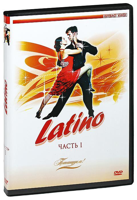 Latino 1  из серии Потанцуем!!! Если нужно все сразу - избавиться от проблем в личной жизни, завести друзей, приобщиться к здоровому образу жизни или просто поднять себе настроение, попробуйте танцевать Латиноамериканские танцы!Программа Latino представлена в трех частях с разными уровнями сложности и включает в себя движения и танцевальные связки пяти танцев: Сальса, Ча-Ча-Ча, Джайв, Самба и Румба. Latino 1 начального уровня сложности начинается с разминки, в которойпрорабатываются движения рук, скручивание бедер, основные шаги и позиции тела, свойственные Латиноамериканским танцам. За время разминки попробуйте просто почувствовать ритм, и у Вас все получится...Даже, если Вы никогда не умели танцевать и боитесь смешно выглядеть на танцевальной площадке, включите нашу программу и двигайтесь так, как Вам нравится. Гарантия хорошего настроения - 100%.И не забудьте, как говорят сами латиноамериканцы: