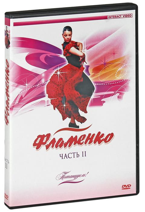 Фламенко - это не просто страстный испанский танец, это целая философия.Танцуя Фламенко, человек любой комплекции, любой внешности и возраста становится красивым. Потому что в этом танце он раскрепощается и своим телом говорит о чувствах.  Программа Фламенко. Часть 2 для тех, кто уже познакомился с основами Фламенко. Программа дополнена новыми танцевальными  связками, которые исполняются в нормальном темпе. У танцующих Фламенко особая постановка корпуса - с идеально прямой спиной и чуть согнутыми коленями. Основная нагрузка приходится на мышцы рук, спины, пресса и ног от бедра до стопы. Программа также направлена на развитие пластики, чувства ритма, координации движений. Происходит коррекция осанки, походки и фигуры.  Занятия Фламенко - это гармония души и тела, это сеанс телесной психотерапии. Дорога к Фламенко - это путь к себе.