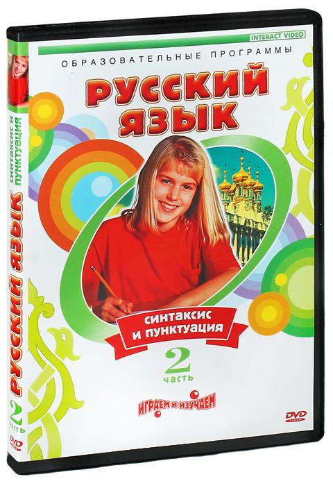 Русский язык: Синтаксис и пунктуация. Часть 2 в в химик практический синтаксис русского языка
