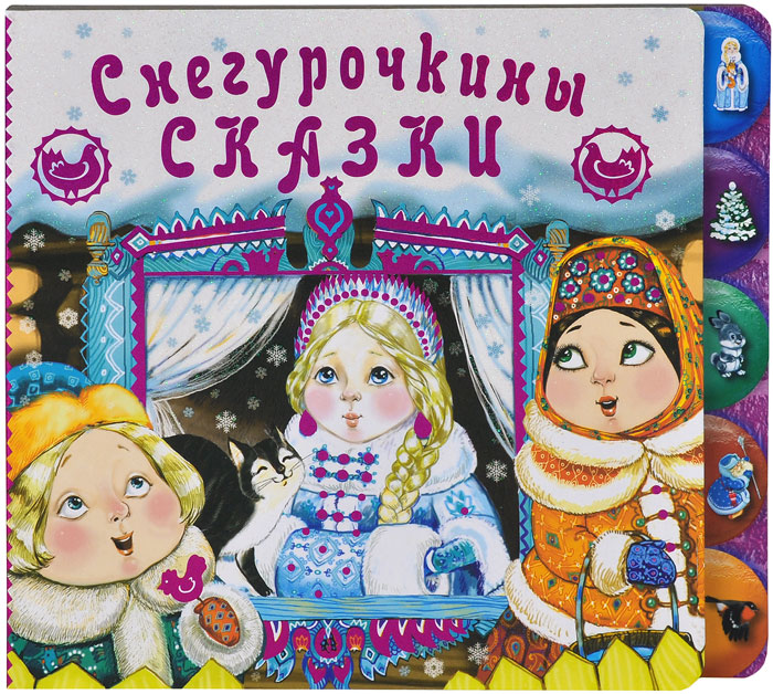 Снегурочкины сказки софия де сегюр история беляны добролани и красавчика новые волшебные сказки для маленьких детей