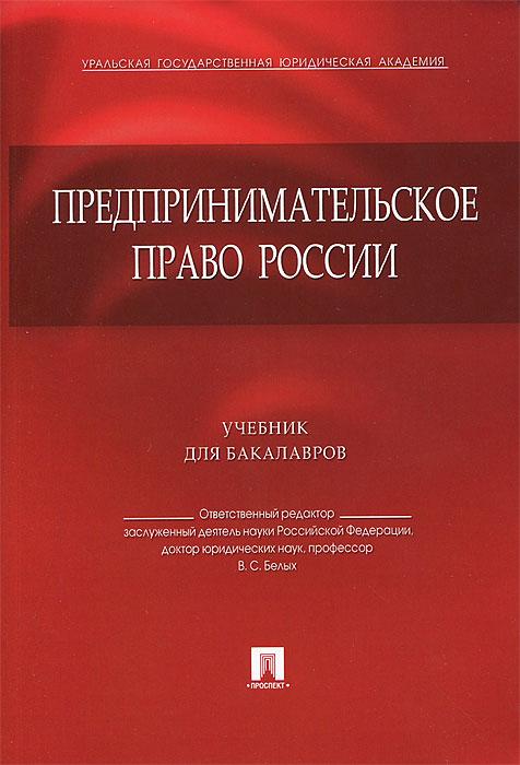 Предпринимательское право России. Учебник хозяин уральской тайг