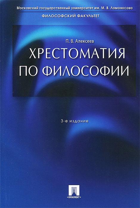 П. В. Алексеев Хрестоматия по философии. Учебное пособие