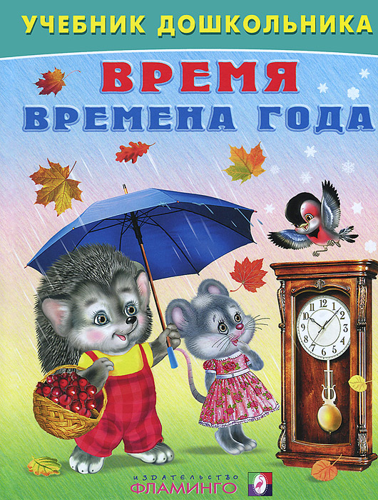 В. А. Степанов Время. Времена года ISBN: 978-5-7833-1813-9 степанов в время времена года