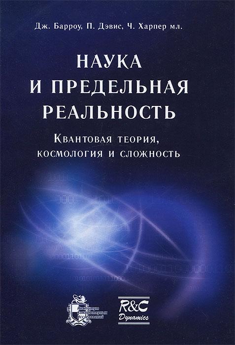 Наука и предельная реальность. Квантовая теория, космология и сложность владимир неволин квантовая физика и нанотехнологии