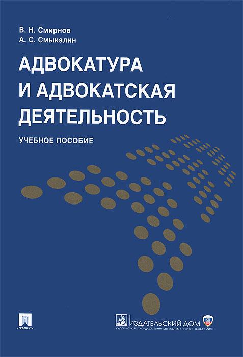 Адвокатура и адвокатская деятельность. Учебное пособие