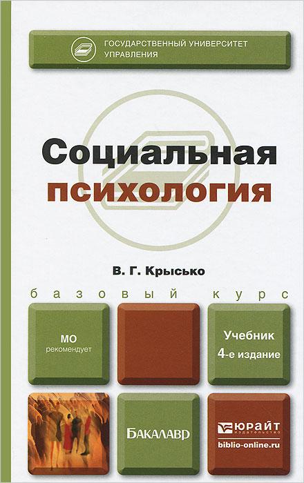 В. Г. Крысько Социальная психология