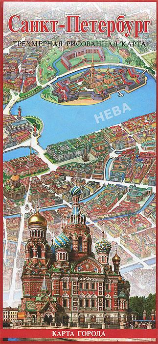 Санкт-Петербург. Трехмерная рисованная карта. М. Ф. Альбедиль