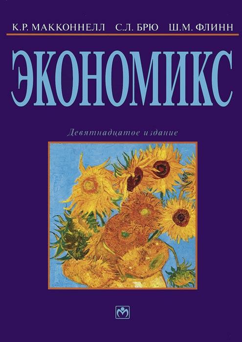 Экономикс. Принципы, проблемы и политика. Учебник