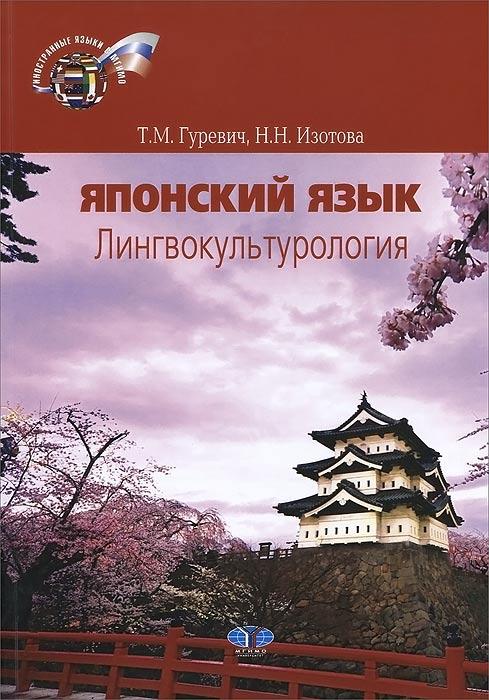 Т. М. Гуревич, Н. Н. Изотова Японский язык. Лингвокультурология куплю японский ямобур в хабаровске