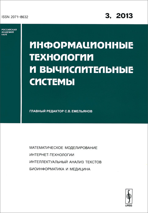 Информационные технологии и вычислительные системы, №3 2013 информационные технологии и вычислительные системы 2 2013