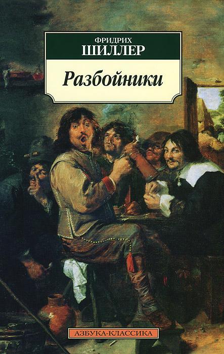 Фридрих Шиллер Разбойники ISBN: 978-5-389-06594-9 фридрих шиллер коварство и любовь аудиоспектакль