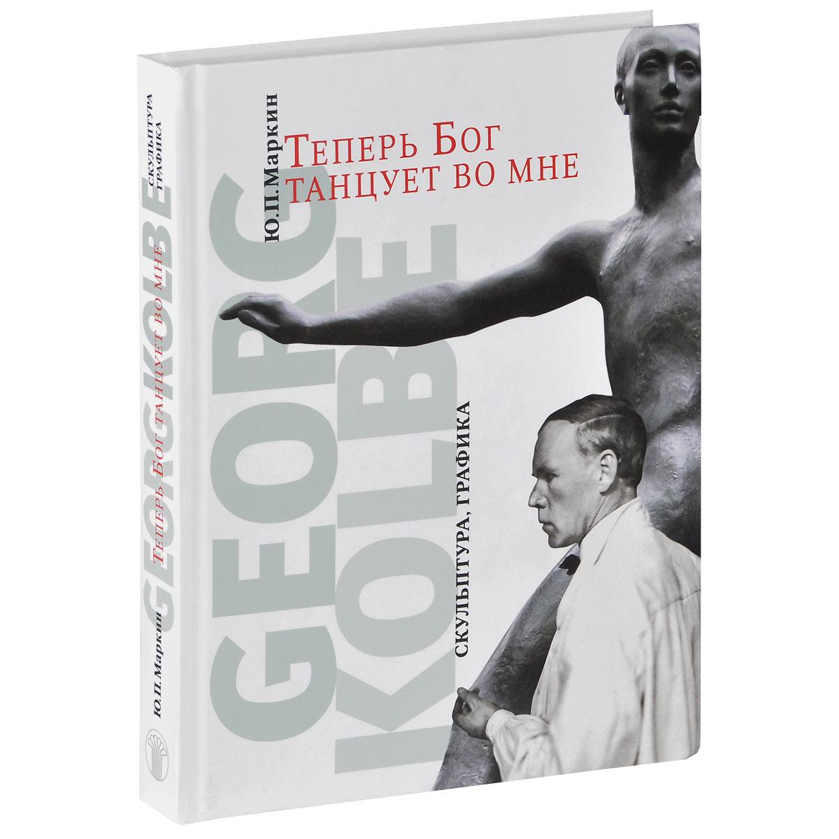 Теперь бог танцует во мне. Georg Kolbe. 1877-1947. Скульптура. Графика