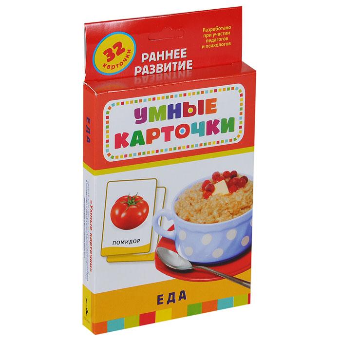 Еда (набор из 32 карточек) наборы карточек шпаргалки для мамы набор карточек красивые ягодицы