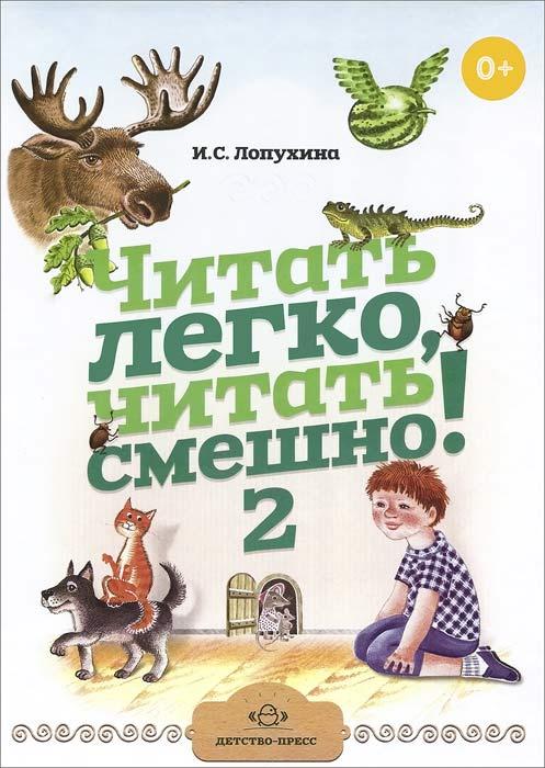 Zakazat.ru: Читать легко, читать смешно! Часть 2. И. С. Лопухина