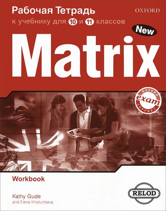Matrix 10-11: Workbook / Новая матрица. Английский язык. Рабочая тетрадь к учебнику для 10 и 11 классов matrix 7 workbook новая матрица английский язык 7 класс рабочая тетрадь