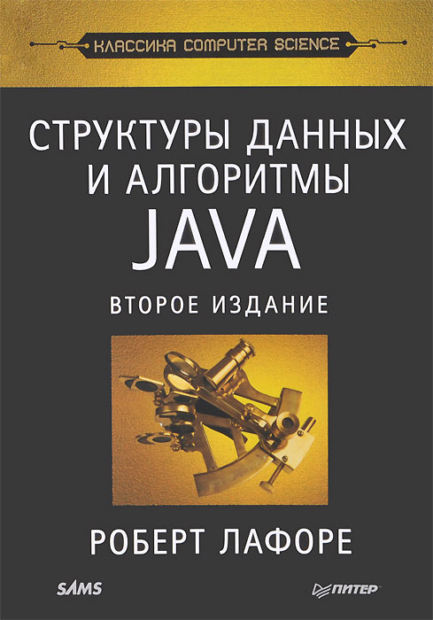 РобертЛафоре Структуры данных и алгоритмы в Java робертлафоре структуры данных и алгоритмы в java