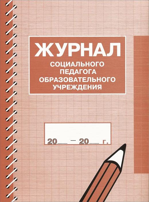 Журнал социального педагога образовательного учреждения