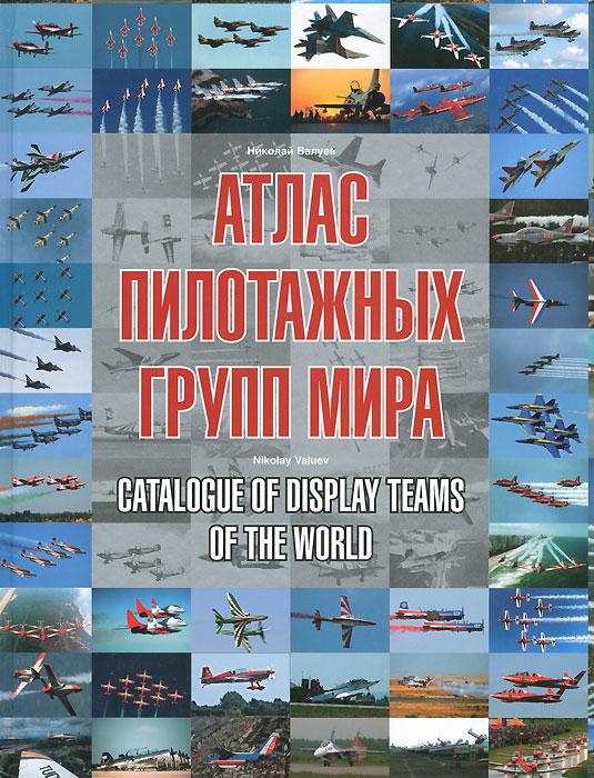 Николай Валуев Атлас пилотажных групп мира / Catalogue of Display Teams of the World