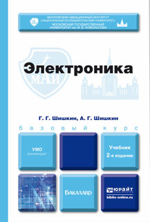Г. Г. Шишкин, А. Г. Шишкин Электроника. Учебник
