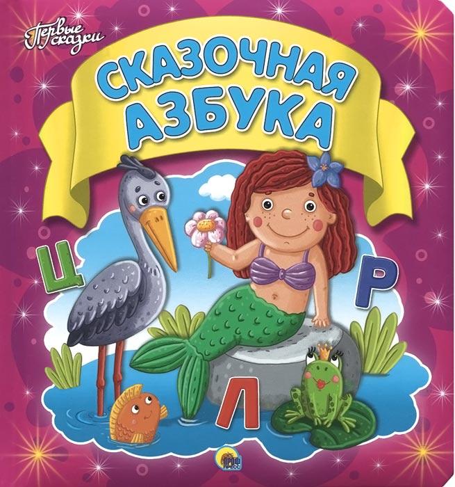Сказочная азбука ребенок книга