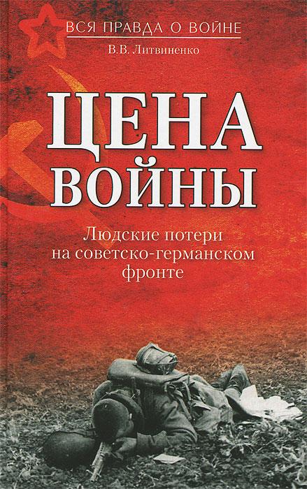 В. В. Литвиненко Цена войны. Людские потери на советско-германском фронте подвесной светильник lussole loft 9 lsp 9371