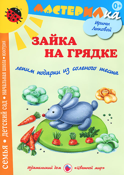 Ирина Лыкова Зайка на грядке. Лепим подарки из соленого теста