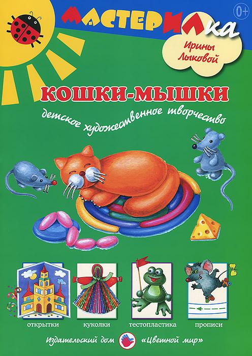 Кошки-мышки. Детское художественное творчество