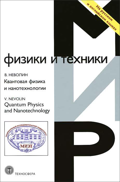 Квантовая физика и нанотехнологии / Quantum Physics and Nanotechnology. В. Неволин