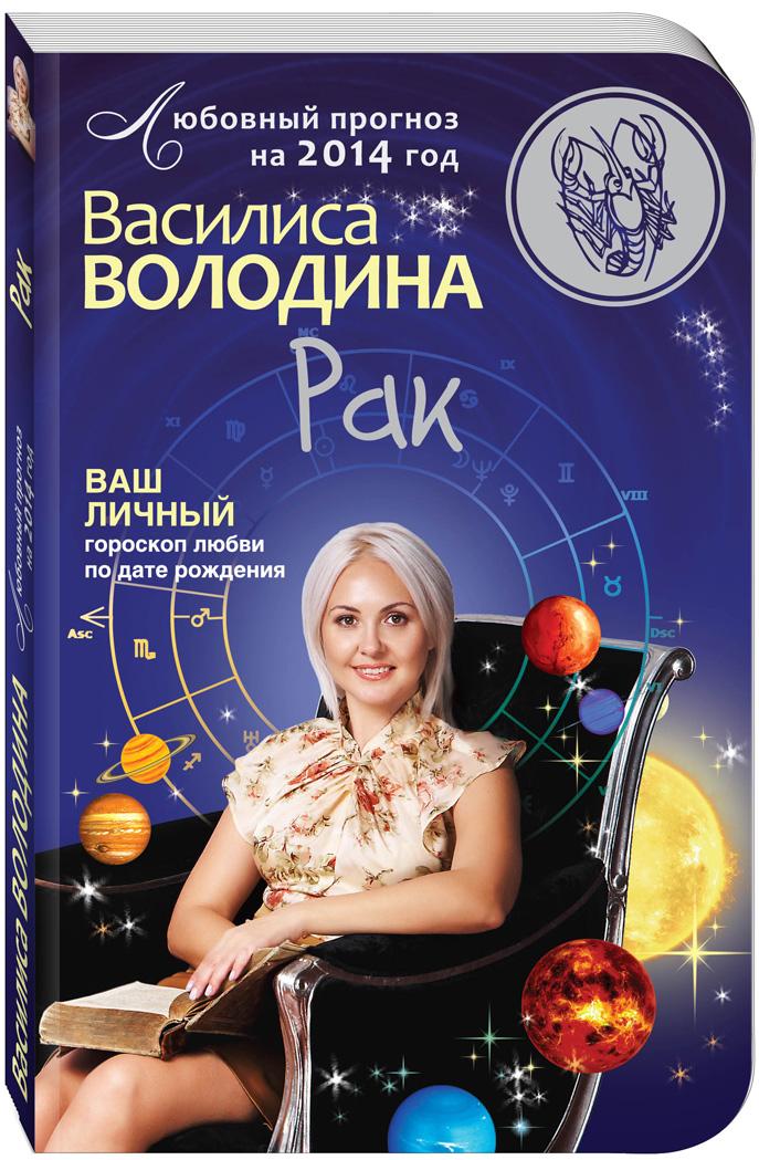 Рак. Любовный прогноз на 2014 год. Василиса Володина