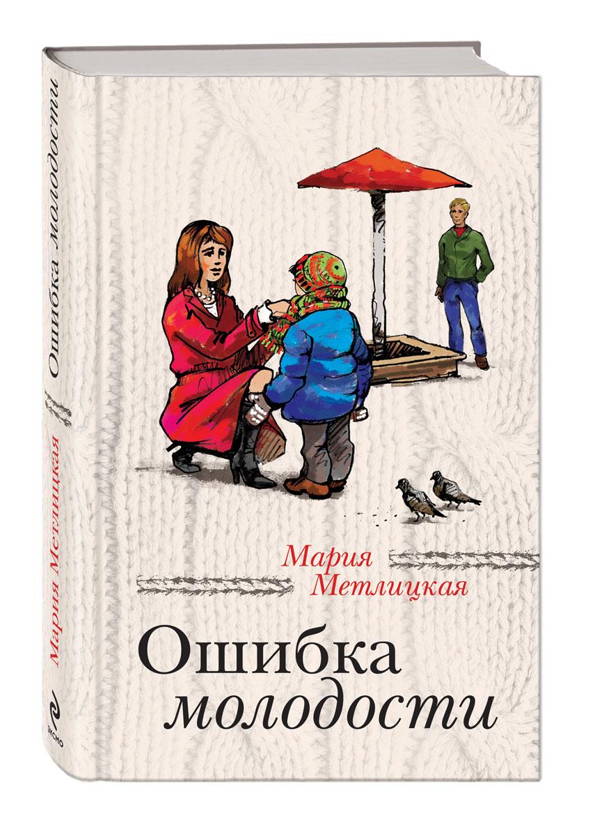 Мария Метлицкая Ошибка молодости