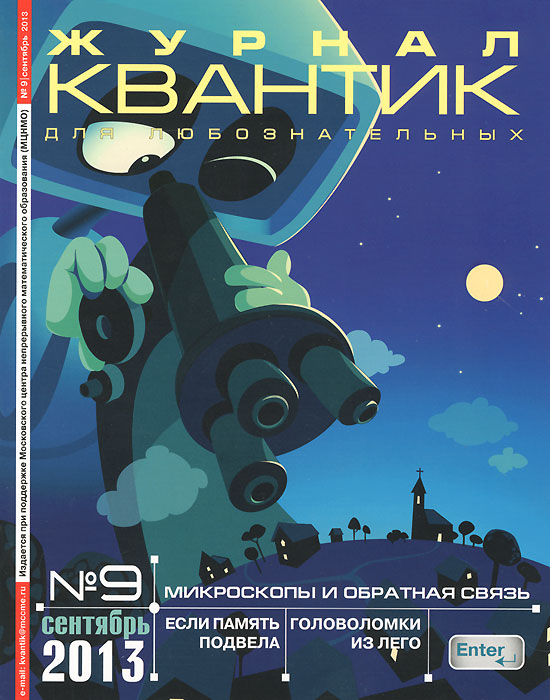 Квантик, №9, сентябрь 2013