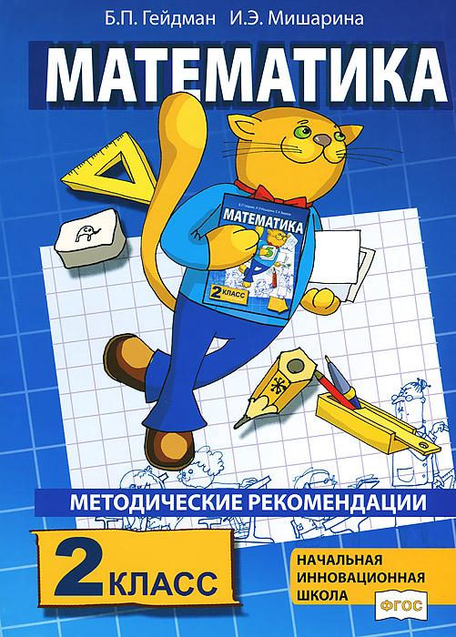 Б. П. Гейдман, И. Э. Мишарина Математика. 2 класс. Методические рекомендации по работе с комплектом учебников гейдман б мишарина и зверева е математика 1 класс часть 2