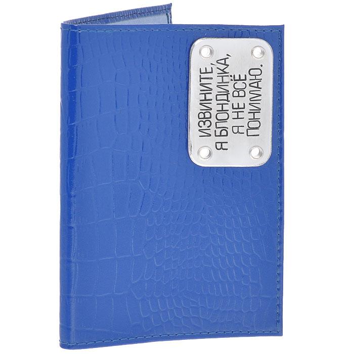 Обложка для автодокументов Извините, я блондинка (Кожа, металл), цвет: синий. Ручная авторская работаИскусственная кожаМатериал: кожа, металл.Размер обложки: 9,5 см х 13,8 см.Цвет: синий.Авторская работа. Автор Творческая мастерская Антресоли. Оригинальная обложка выполнена из кожи синего цвета с декоративным тиснением под крокодила и оформлена металлической табличкой с надписью Извините, я блондинка, я не все понимаю. Внутри - съемный блок из 6 прозрачных пластиковых файлов.Обложка для автодокументов - необходимая вещь для каждого водителя. Повышает настроение, избавляет от ГИБДДфобии, существенно уменьшает размер штрафов. УВАЖАЕМЫЕ КЛИЕНТЫ!Каждый товар выполнен вручную и потому уникален. Ваш экземпляр может несколько отличаться в деталях от представленного на фотографии. Общий вид товара сохраняется.