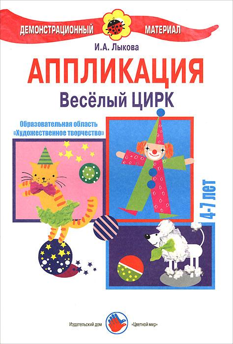 И. А. Лыкова Аппликация. Веселый цирк. 4-7 лет. Демонстрационный материал демонстрационный материал математика для детей 6 7 лет фгос