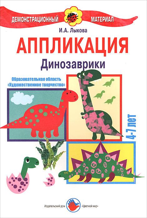 И. А. Лыкова. Аппликация. Динозаврики. 4-7 лет. Демонстрационный материал
