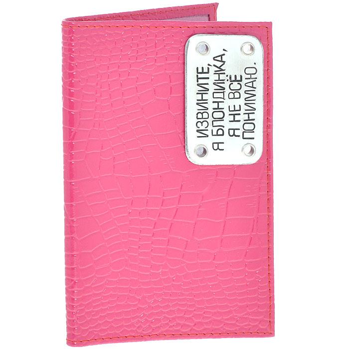 Обложка для автодокументов Извините, я блондинка (Кожа, металл), цвет: розовый. Ручная авторская работаИскусственная кожаМатериал: кожа, металл.Размер обложки: 9,5 см х 13,8 см.Цвет: розовый.Авторская работа. Автор Творческая мастерская Антресоли. Оригинальная обложка выполнена из кожи розового цвета с декоративным тиснением под крокодила и оформлена металлической табличкой с надписью Извините, я блондинка, я не все понимаю. Внутри - съемный блок из 6 прозрачных пластиковых файлов.Обложка для автодокументов - необходимая вещь для каждого водителя. Повышает настроение, избавляет от ГИБДДфобии, существенно уменьшает размер штрафов. УВАЖАЕМЫЕ КЛИЕНТЫ!Каждый товар выполнен вручную и потому уникален. Ваш экземпляр может несколько отличаться в деталях от представленного на фотографии. Общий вид товара сохраняется.