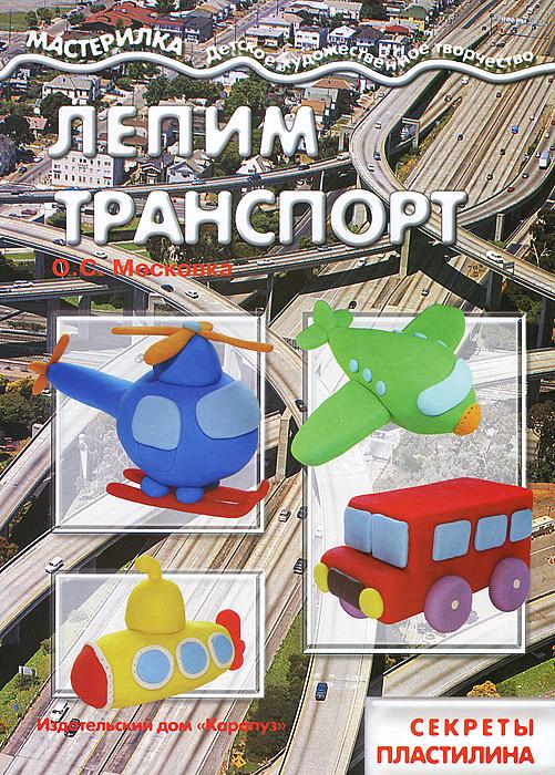 О. С. Московка Лепим транспорт