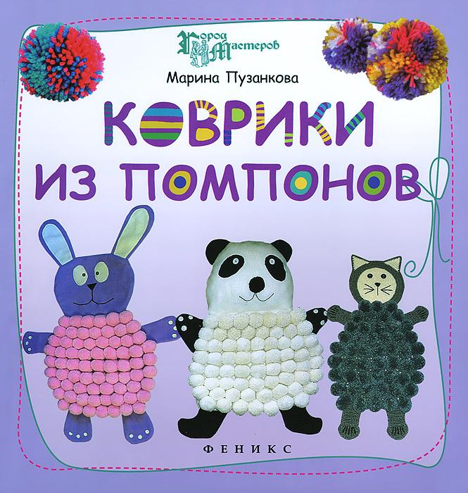 Марина Пузанкова Коврики из помпонов