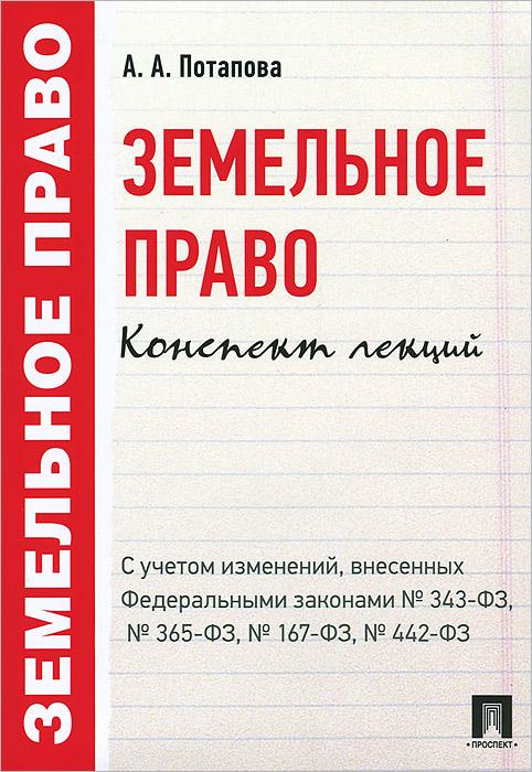 А. А. Потапова. Земельное право. Конспект лекций