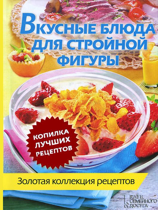 Вкусные блюда для стройной фигуры плотникова т такие вкусные салаты…